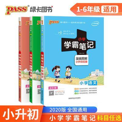 【特价】2020小学学霸笔记小升初语文数学英语全套全国通用人教版