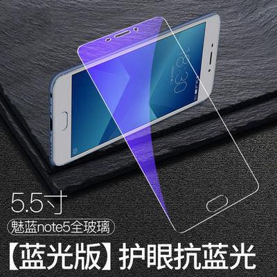 魅族魅蓝note5钢化膜全屏覆盖抗蓝光保护膜防爆玻璃膜手机贴膜