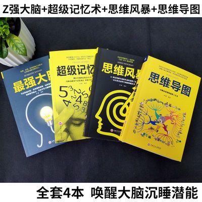 【特价】全4册超级记忆术+最强大脑+思维导图+思维风暴简单快速提