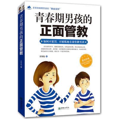 【特价】青春期男孩的秘密书教育孩子的书籍正面管教养育男孩青春