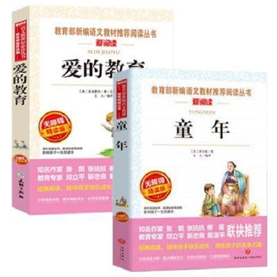 【特价】童年 爱的教育 小英雄雨来正版六年级必读课外书儿童文学