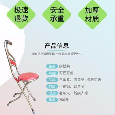 老人拐杖凳子老年人拐杖椅四脚多功能折叠带坐四脚手杖拐棍手杖凳