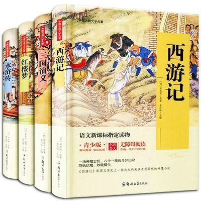 【特价】全4册四大名著 青少年无障碍白话文 三国演义西游记红楼
