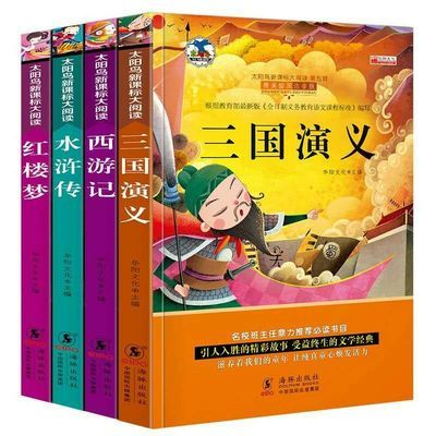 【特价】有声伴读】安徒生格林童话故事书四大名著小学生故事书全