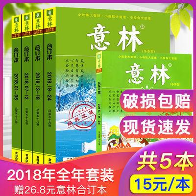 【特价】意林合订本2015-2019年全年青少年读者文摘作文素材小说