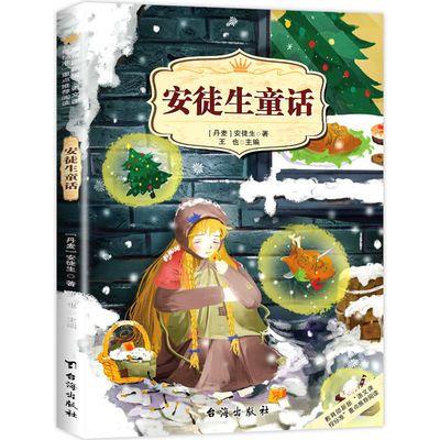 【特价】安徒生童话格林童话一千零一夜伊索寓言全集注音正版故事