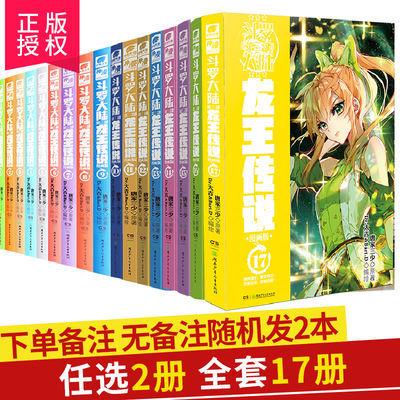 【特价】正版现货包邮 龙王传说漫画单行本17 斗罗大陆3龙王传说