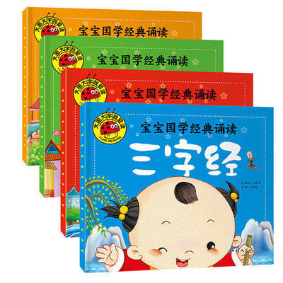 大图大字我爱读宝宝国学经典诵读全套4册 美绘注音大图大字