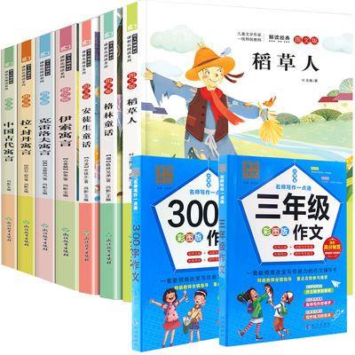 【特价】三年级课外书必读伊索寓言拉.封丹寓言克雷洛夫中国古代