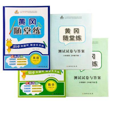 【特价】2020新三年级下册同步练习册人教版语文数学英语黄冈随堂