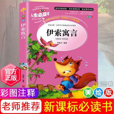【特价】伊索寓言书正版小学生三四五六年级必读课外书 名词美句+