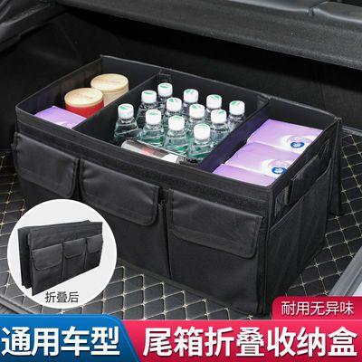 汽车后尾箱收纳箱储物盒车载折叠整理箱车用多功能置物箱车内用品