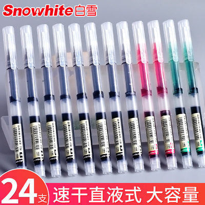 白雪直液式走珠笔 速干笔中性笔 针管型办公学生用中性笔水笔
