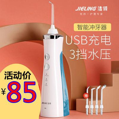 【领券减50】洁领电动冲牙器便携式正畸洗牙器牙结石水牙线洁牙器