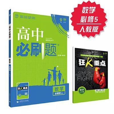 【特价】2020版版高中必刷题数学必修五5人教版RJ 高一高二数学必