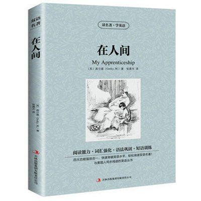 【特价】童年在人间我的大学高尔基双语名著世界文学经典中英文对