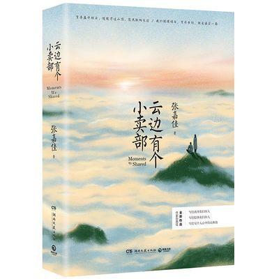 【特价】云边有个小卖部 张嘉佳的书 正版 2018新书 青春小说书籍