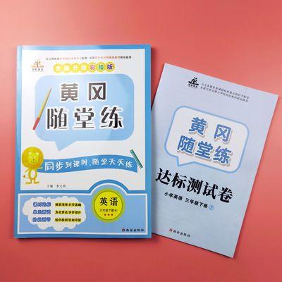 【特价】黄冈随堂练三年级下册语文数学英语书同步训练习册人教版