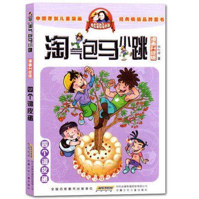 【特价】淘气包马小跳漫画系列全套24本任选天真妈妈杨红樱畅销儿