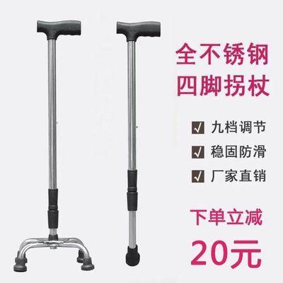 拐杖老人防滑多功能拐棍单脚手杖不锈钢轻便拐杖四脚伸缩捌杖