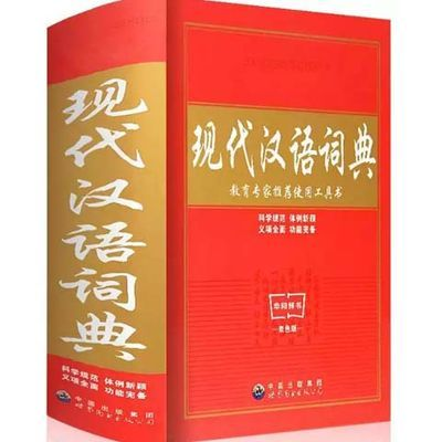 【特价】现代汉语词典汉语成语词典中国成语大全小学生新版词语词