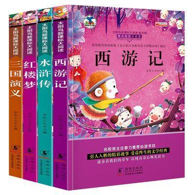 【特价】西游记三国演义水浒传课外书四大名著小学生版彩图注音全