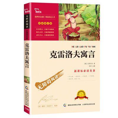 【特价】中国古代寓言故事 伊索寓言正版 克雷洛夫寓言三四年级课