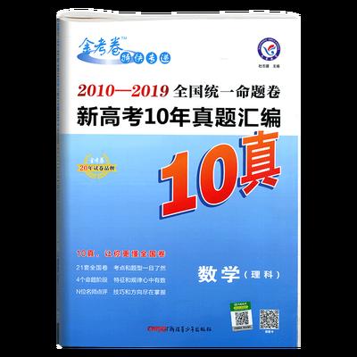 【特价】2020金考卷特快专递新高考10年真题汇编语文数学英语理综