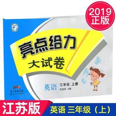 【特价】2020春江苏版小学亮点给力大试卷 一二年级三四年级五六