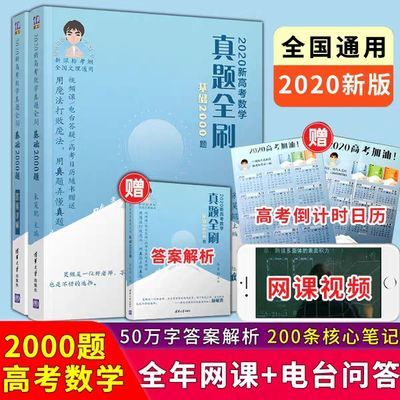 【特价】2020新高考数学真题全刷基础2000题 朱昊鲲 全国文理科通