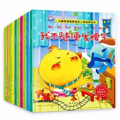 【特价】儿童情绪管理与性格培养绘本故事书幼儿睡前早教书本提升
