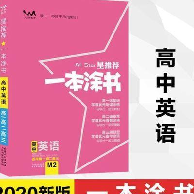 【特价】正版 20新版 一本涂书高中英语 高中教辅辅导书 高考英语