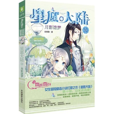 【特价】正版新书 星愿大陆10 月影迷梦意林小小姐系列小说小MM