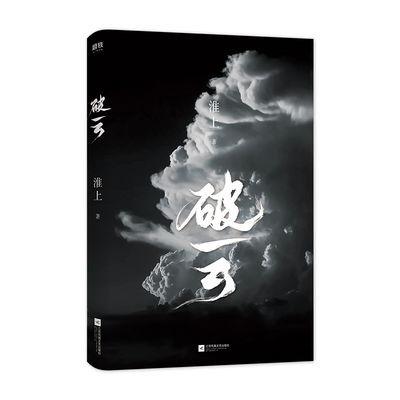 【特价】【赠海报+贴纸】破云实体书正版小说淮上个人继提灯映桃