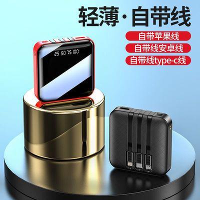 自带3线充电宝迷你版大容量移动电源全手机通用10000毫安自带线