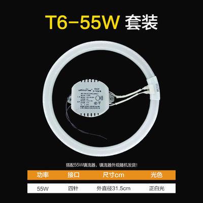 新品T6/T5环形灯管圆形灯管四针三基色客厅卧室节能荧光灯管吸顶