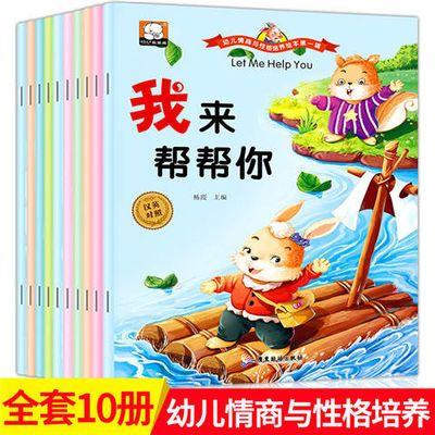 【特价】中英双语儿童情绪管理绘本幼儿园大班中小班儿童图画书故