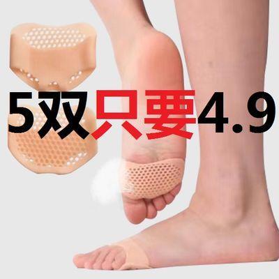 半码垫硅胶加厚透气防痛防滑脚护脚高跟鞋前脚掌垫前脚掌鞋垫男女