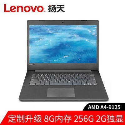 联想(Lenovo)V330 14.0英寸轻薄办公笔记本电脑 定制升级款