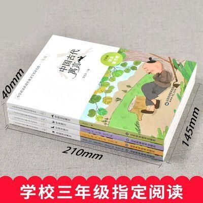【特价】中国古代寓言故事伊索寓言克雷洛夫拉封丹儿童 三年级课