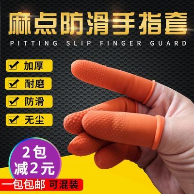 粒防滑橙色白色乳胶橡胶耐磨加厚劳保工业手指套指套100个麻点颗