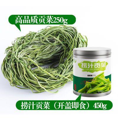 特级无叶干贡菜新鲜即食苔菜火锅土特产干货脱水蔬菜响菜50-900g