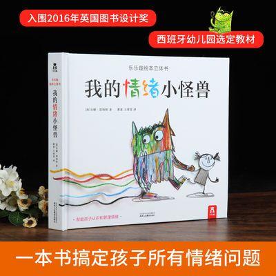 【特价】抖音推荐我的情绪小怪兽3D立体书中文儿童情绪管理与性格