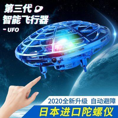 UFO感应飞行器智能悬浮飞碟儿童手势控制遥控飞机小型玩具球男孩