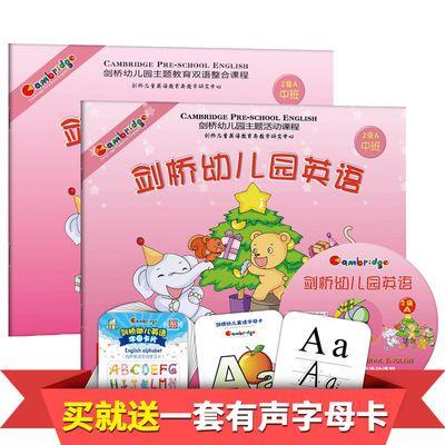 【特价】剑桥幼儿园英语绘本教材小班适用书籍儿童早教启蒙零基础