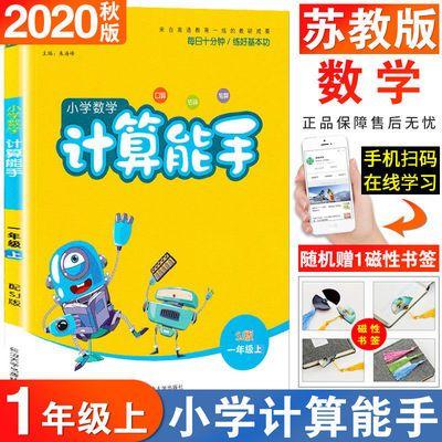 2020版小学数学计算能手一年级上册苏教版随堂练习口算题卡