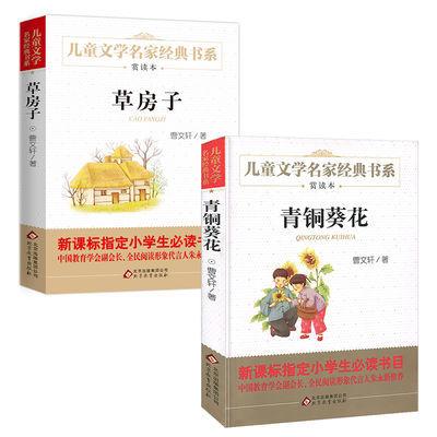 【特价】草房子书曹文轩五年级四年级三年级儿童文学名家经典书青
