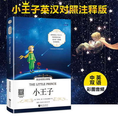 【特价】小王子英汉互译的双语版读物书虫系列英语阅读中英文书籍