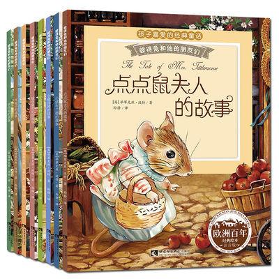 【特价】全套8册彼得兔的故事绘本注音版儿童绘本678周岁童话书籍