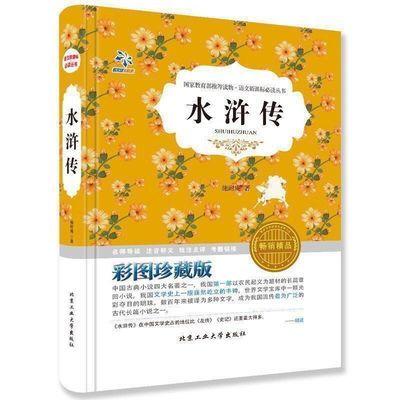 【特价】四大名著原著正版无删减新华书店同款中小学生西游记红楼